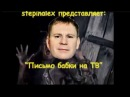 Stepinalex Письмо бабки на ТВ юмор стих юмор стёб двойникипутина