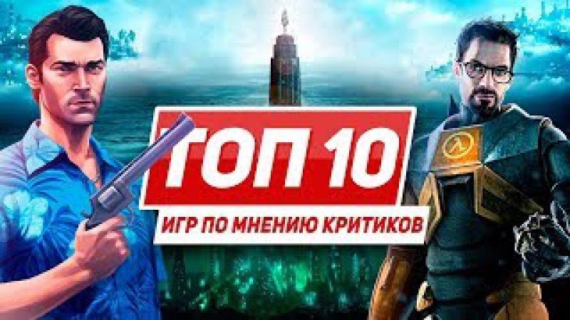 10 лучших игр на ПК по мнению критиков ремонт компьютеров в тольяттитлтноутбукПкPcдевушкакрасиваяtltблондинка
