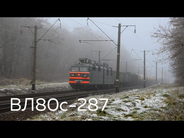 ВЛ80с-287 с нечётным грузовым поездом