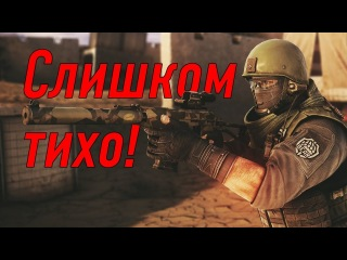 Глушители Escape From Tarkov слишком ТИХИЕ!