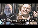 Михаил Круг - Видеооператор / домашний архив Михаила Круга