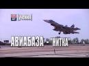 Авиабаза НИТКА Крым: МИГ-29 СУ-25 СУ-33 (mig-29, su-25, su-33)