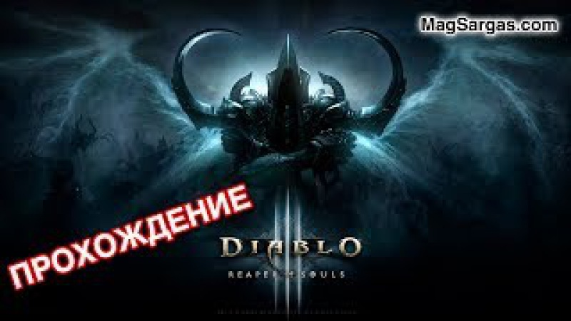 Прохождение Diablo III: Reaper of Souls – Ultimate Evil Edition - Маг Sargas