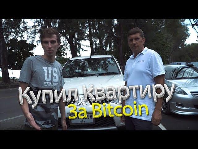 Mernes Vlog 💰🌴 КВАРТИРА В ТАЕ ЗА 21 Bitcoin🌃💸 Долларовый Миллионер из Трансформатора. ICO