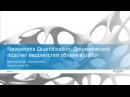 Navisworks Quantification динамический подсчет ведомостей объемов работ