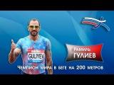 Рамиль Гулиев -