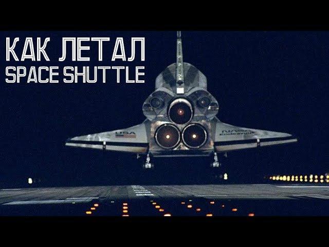 Как летал Спейс Шаттл / сложная посадка Шаттла