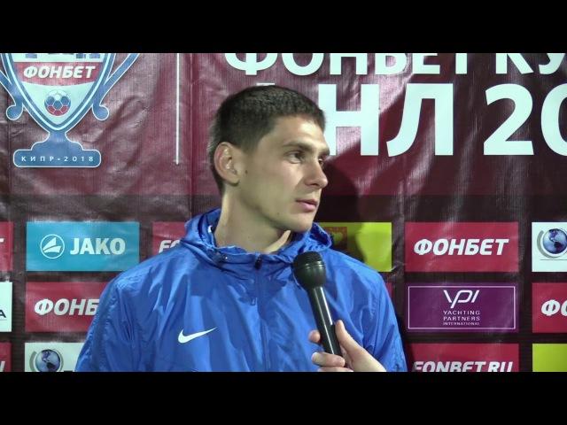 Защитник «Луча-Энергии» Максим Насадюк в перерыве матча с «Ригой»