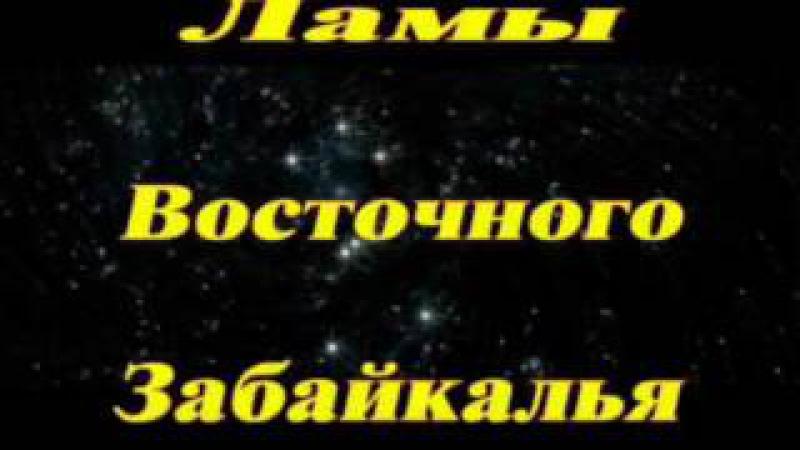 Ламы Восточной Сибири