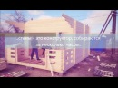 Как построить деревянный дом в Крыму за пару дней