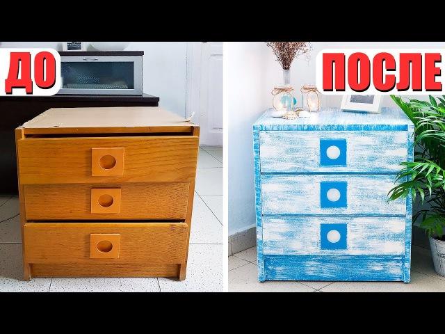 Как переделать старую мебель   DIY   Покраска мебели своими руками   Моё хобби ))
