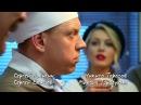 Кухня - Кухня - 93 серия 5 сезон 13 серия HD