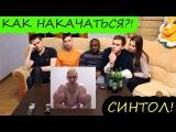 КАК НАКАЧАТЬСЯ?! - Рассказывает Марк Кольчугинов и оценивает синтол Кирилла Терешина (Руки-Базуки)!