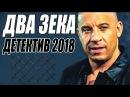 ПРЕМЬЕРА 2018 ПОРВАЛА ЗЕКОВ [ ДВА ЗЕКА ] Русские детективы 2018 новинки, сериалы 2018 HD