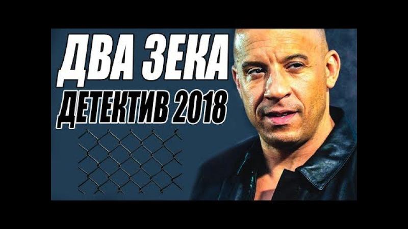 ПРЕМЬЕРА 2018 ПОРВАЛА ЗЕКОВ ДВА ЗЕКА Русские детективы 2018 новинки сериалы 2018 HD