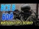 Премьера! ВСЕ В БОЙ - Русские фильмы про войну 2018