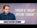 Константин Сёмин. «Артдокфест-2017» как акт соития ростовщиков и укронацистов