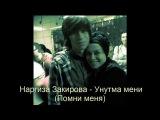 Nargiza Zokirova Unutma meni Наргиза Закирова Унутма мени Помни меня