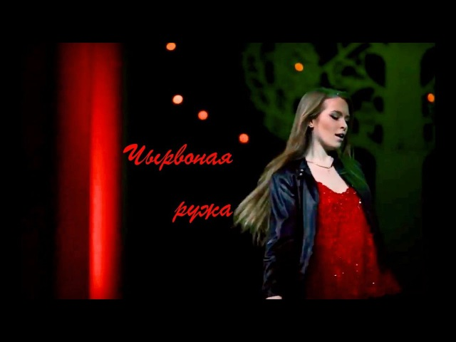 Natali Domini - Чырвоная Ружа (live version)