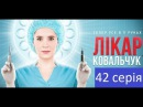 Доктор Ковальчук | Лікар Ковальчук (42 серія) | Мелодрама, премьера 2017