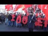 23 февраля 2018 года. День защитника Отечества! Шествие КПРФ!
