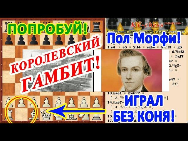 Пол Морфи Жертвует Шахматные Фигуры для АТАКИ | Королевский Гамбит