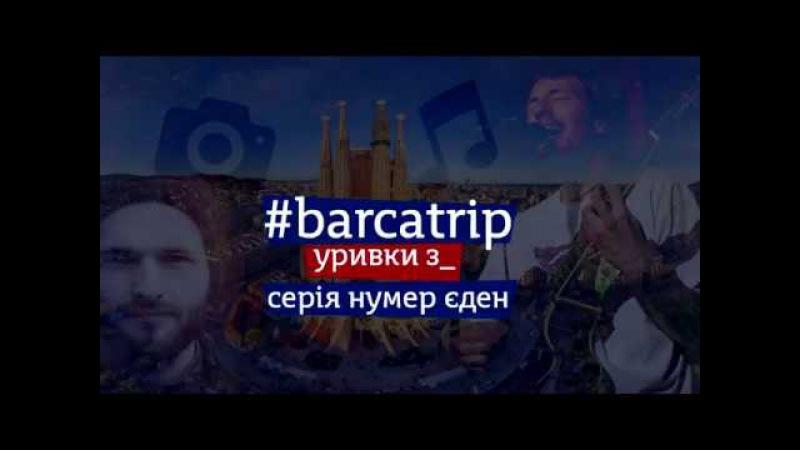 Das blog barcatrip. уривки з_. ролик №1