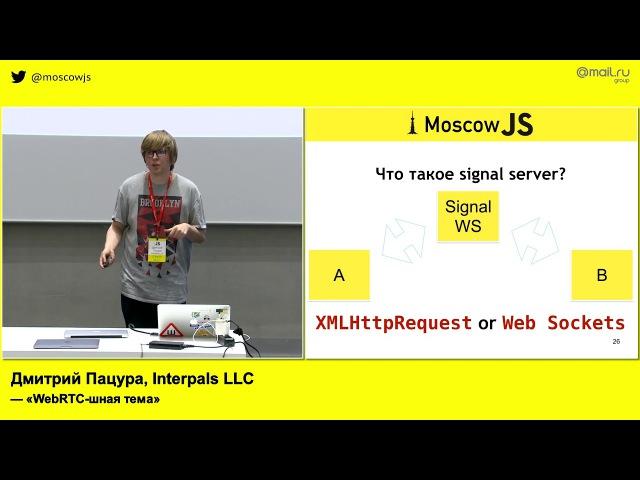 WebRTC-шная тема | Технострим