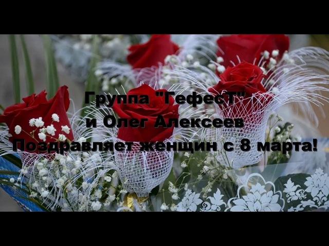 Поздравление с 8 марта от группы ГефесТ и поэта Олега Алексеева