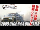 Video Option VOL.186 — D1GP 2009 Rd.4 at Okayama International Circuit: Tsuiso SEMIFINAL - FINAL.