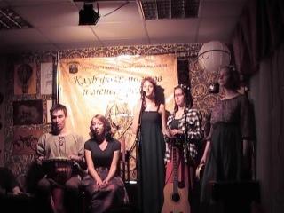 Croí dhó (Клуб фолк-поэтов и менестрелей Голоса времен)