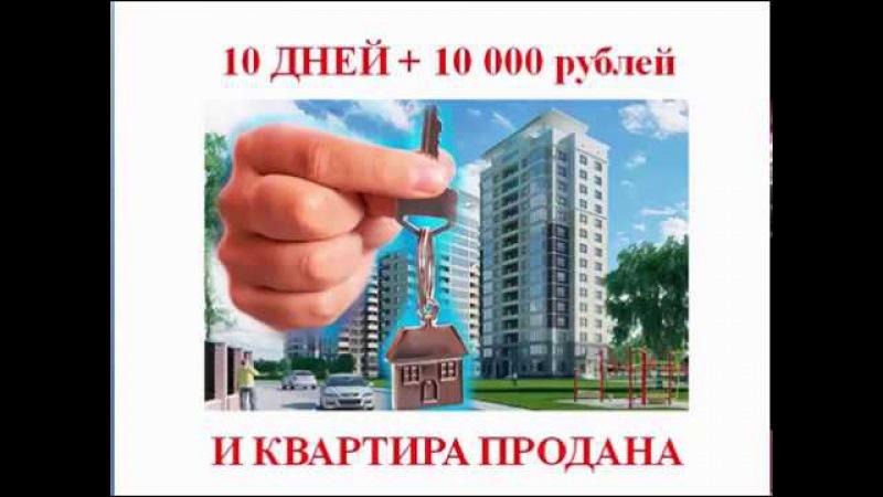 10 дней 10000 рублей и Вы сами продадите свою квартиру