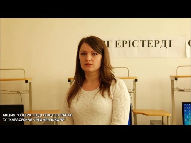Акция Өзгерістерді өзіңнен баста (Начни с себя) ГУ Аппарат акима Карасуского района