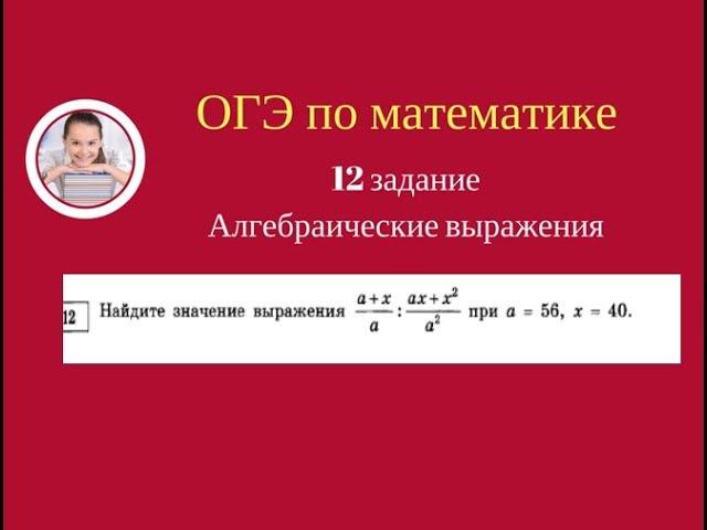 12 задание ОГЭ по математике Алгебраические выражения