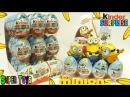 100 Kinder Surprise Minions NEW/ 100 Киндер Сюрприз Миньоны Все игрушки киндеры с Миньонами