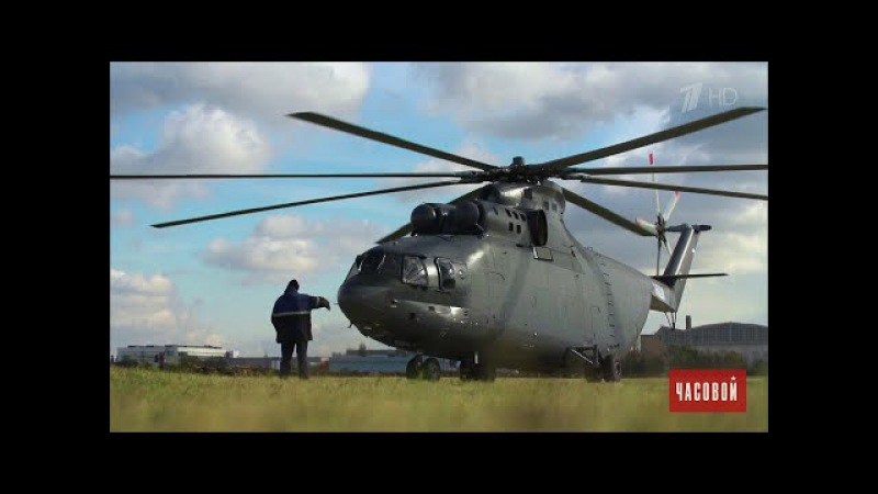 Часовой - Вертолет Ми-26. Выпуск от 14.01.2018