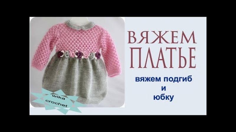 Платье спицами с юбкой баллон Вяжем подгиб 3 ч Вязание Прямые трансляции