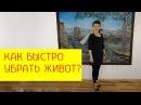 Как быстро убрать живот без изнурений Упражнения для уменьшения живота Галина Гроссманн