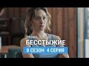 Бесстыжие 8 сезон 4 серия Русское промо