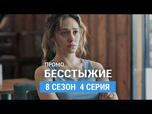 Бесстыжие 8 сезон 4 серия Русское промо » Freewka.com - Смотреть онлайн в хорощем качестве