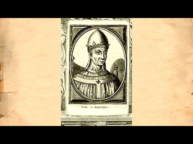 Тема 17. Никому не говорите о 538 г. как о начале папского господства