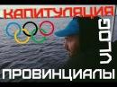 Олимпийская капитуляция России ПРОВИНЦИАЛЫ VLOG84