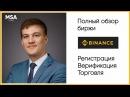 Регистрация на бирже криптовалют Binance Верификация и торговля полный обзор