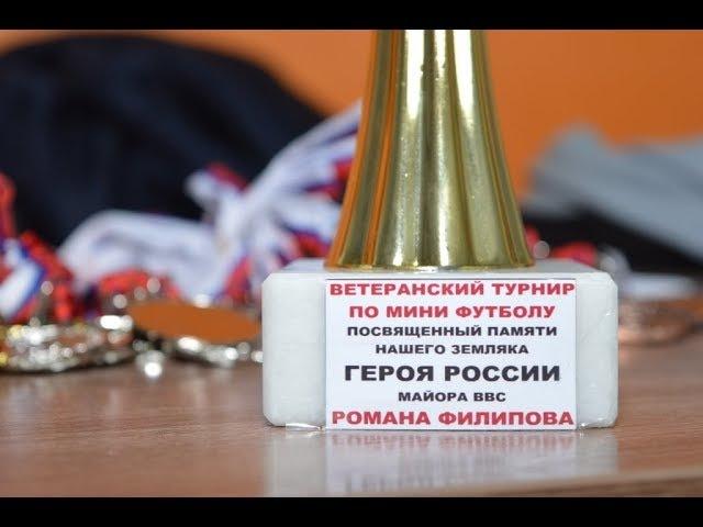 Турнир по мини футболу - Посвященный памяти нашего земляка - Героя России - Романа Филипова