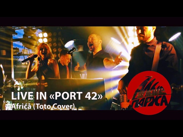 Кавер-группа Алые Паруса - Africa (Toto cover)
