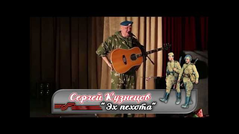Сергей Кузнецов Эх пехота