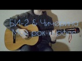 БИ-2 и Юлия Чичерина Мой рок-н-ролл (cover by SomeMusic)