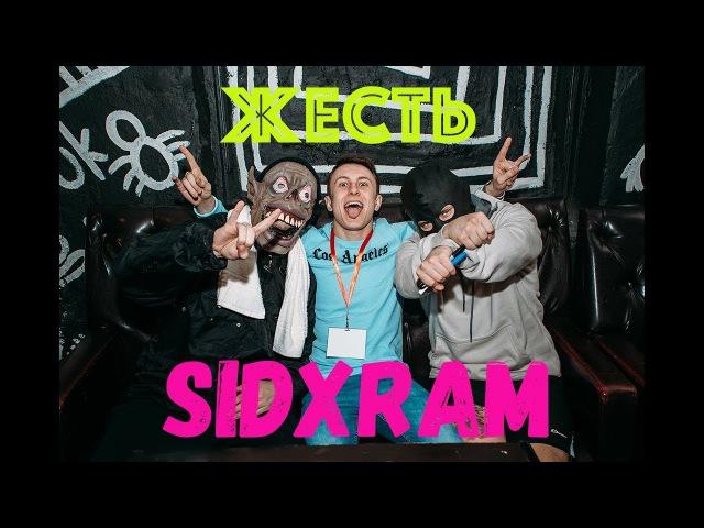 SIDxRAM - ЖЕСТЬ НА КОНЦЕРТЕ