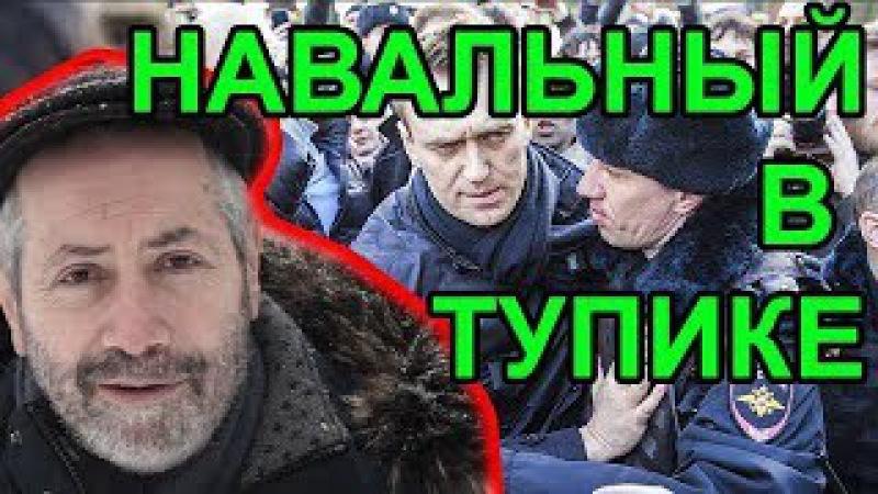 Кризис Алексея Навального Леонид Радзиховский