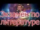 Сергей Дроботенко. Экзамен по литературе.